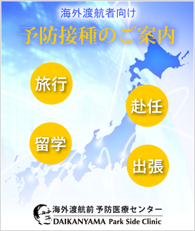 東京渋谷:海外渡航前 予防医療センター